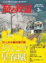 旅と鉄道 2017年3月号【電子書籍】[ 旅と鉄道編集部(天夢人) ] - 楽天Kobo電子書籍ストア