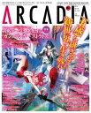 月刊アルカディア No.142 ...