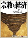 宗教と経済vol.2【電子書籍】...