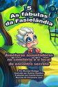 楽天Kobo電子書籍ストアで買える「As f?bulas da Fasiel?ndia: 5【電子書籍】[ Michael Raduga ]」の画像です。価格は119円になります。