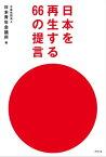 日本を再生する66の提言【電子書籍】[ 公益社団法人 日本青年会議所 編 ]