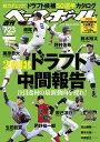 週刊ベースボール 2018年 7/23号【電子書籍】[ 週刊ベースボール編集部 ]