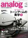 analog 2016年4月号(...