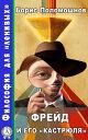 楽天Kobo電子書籍ストアで買える「Фрейд и его ≪кастрюля≫【電子書籍】[ Борис Поломошнов ]」の画像です。価格は118円になります。