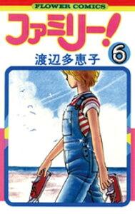 ファミリー!(6)【電子書籍】[ 渡辺多恵子 ]