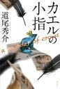 カエルの小指 a murder of crows【電子書籍】[ 道尾秀介 ]