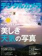 デジタルカメラマガジン 2016年6月号【電子書籍】