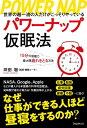 パワーナップ仮眠法【電子書籍】[ 坪田聡 ]...