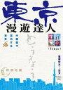 東京 漫遊達人 中国語で案内する東京【電子書籍】