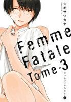 ファムファタル(3) ~運命の女~