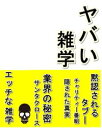 ヤバい雑学【電子書籍】[ 田中修...
