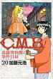 C.M.B.森羅博物館の事件目録20巻【電子書籍】[ 加藤元浩 ]