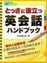 困ったときの 英会話ハンドブック【電子書籍】[ 世界英語研究...