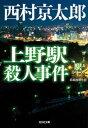 上野駅殺人事件〜駅シリーズ〜【電子書籍】[ 西村京太郎 ]