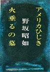 アメリカひじき・火垂るの墓 【電子書籍】[ 野坂昭如 ]