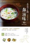 舌尖上的禪滋味:六十道精進料理食譜【電子書籍】[ 吉村昇洋(Yoshimura Shoyo) ]