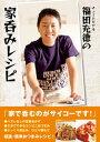 チュートリアル福田充徳の家呑みレシピ【電子書籍】[ 福田充徳 ]
