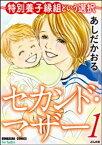 セカンド・マザー〜特別養子縁組という選択〜【電子書籍】[ あしだかおる ]