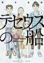 テセウスの船(10)【電子書籍】[ 東元俊哉 ]