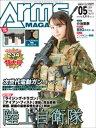 月刊アームズマガジン2019年5...