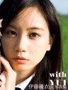 伊藤優衣1st.写真集 with YUI【電子書籍】[ 伊藤優衣 ]