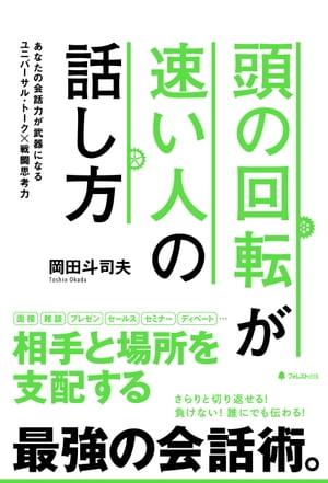 マーケティング・セールス, 企画書・プレゼン