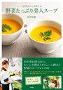 野菜たっぷり美人スープ <ポタジエ>スタイル【電子書籍】[ 柿沢安耶 ]