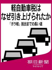 軽自動車税はなぜ引き上げられたか 「ガラ軽」脱出までの長い道【電子書籍】[ 朝日新聞 ]