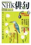 NHK 俳句 2018年8月号[雑誌]【電子書籍】