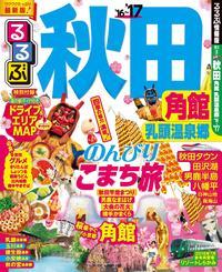 るるぶ秋田 角館 乳頭温泉郷'16〜'17