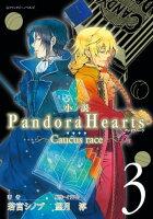小説 PandoraHearts 〜Caucus race 3〜