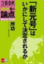 楽天Kobo電子書籍ストアで買える「「新元号」はいかにして決定されるか【文春オピニオン 2018年の論点SELECTION】【電子書籍】[ 所 功 ]」の画像です。価格は200円になります。