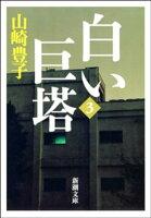 白い巨塔(三)