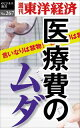 医療費のムダ週刊東洋経済eビジネス新書No.267【電子書籍】