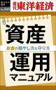 資産運用マニュアル週刊東洋経済eビジネス新書No.345【電子書籍】