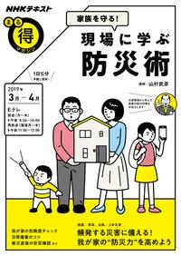 NHK まる得マガジン 家族を守る!現場に学ぶ防災術 2019年3月/4月[雑誌]