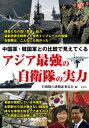 中国軍・韓国軍との比較で見えてくる アジア最強の自衛隊の実力【電子書籍】[ 自衛隊の謎検証委員会 ] - 楽天Kobo電子書籍ストア