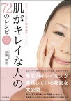 肌がキレイな人の72のレシピ【電子書籍】[ 加藤理恵 ]