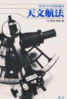 【デジタル復刻版】 ヨットマンのための天文航法【電子書籍】[ 大河原明徳 ]