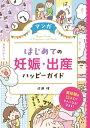 マンガ はじめての妊娠・出産 ハッピーガイド【電子書籍】[ 成瀬瞳 ]