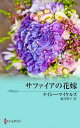 サファイアの花嫁【電子書籍】[ ...