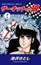 サーキットの狼(8)【電子書籍】...