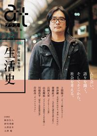 atプラス28 (岸政彦 編集協力)【電子書籍】[ atプラス編集部 ]