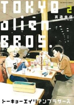 トーキョーエイリアンブラザーズ(2)【電子書籍】[ 真造圭伍 ]
