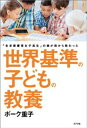 世界基準の子どもの教養【電子書籍】[ ボーク重子 ]