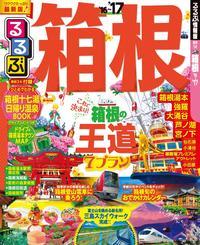 るるぶ箱根'16〜'17
