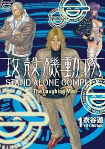 攻殻機動隊 STAND ALONE COMPLEX 〜The Laughing Man〜1巻【電子書籍】[ 衣谷遊 ]