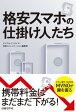 格安スマホの仕掛け人たち(日経BP Next ICT選書)【電子書籍】