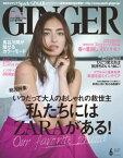 GINGER[ジンジャー] 2017年6月号【電子書籍】[ 幻冬舎 ]