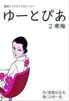 ゆーとぴあ~銀座ミッドナイトストーリー~2 【寒梅】